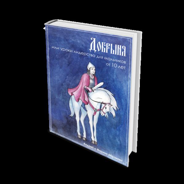 Книга Дорыня